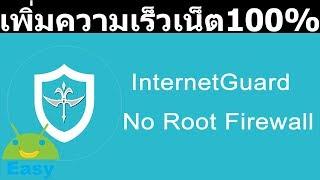 เพิ่มความเร็ว Internet บนมือถือ Android 100% | Easy Android