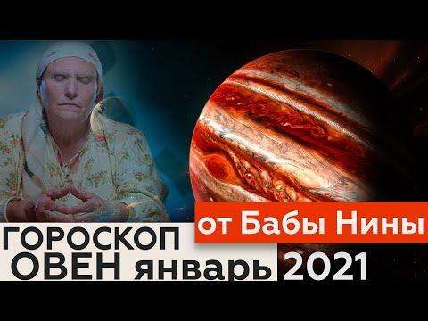 Овен - гороскоп от бабы Нины на январь 2021