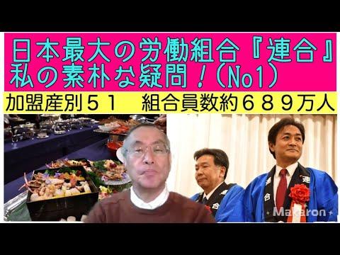 加盟産別51産別、組合員数約689万人を誇る日本最大の労働組合『連合』に関する私の素朴な疑問!(No1)