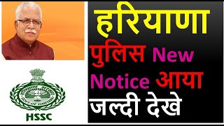 Haryana Police New Notice अभी आया जल्दी देखे  | HSSC New Notice Haryana Police