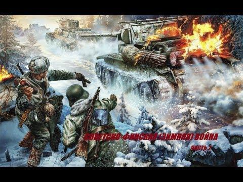 Советско-финская (зимняя) война часть 2