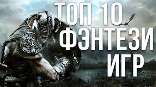 ТОП 10 ФЭНТЕЗИ ИГР