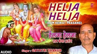 HELJA HELJA ( BHOJPURI RAM KEWAT PRASANG - FULL AUDIO ) SINGER - Gayatri Thakur