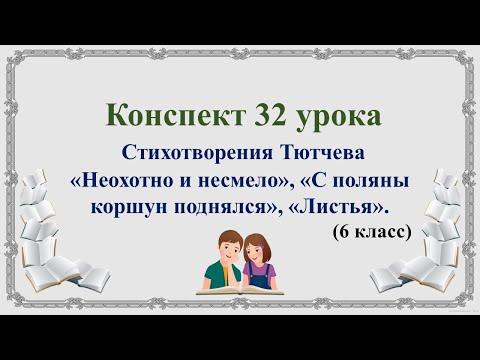32 урок 6 класс 2 четверть
