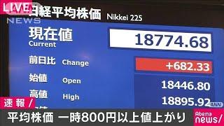 平均株価が一時800円超値上がり NYダウ急騰受け(20/03/25)