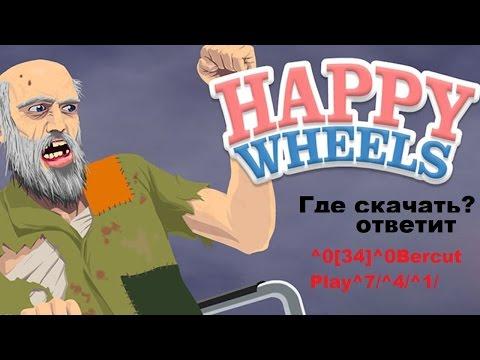 Где скачать Happy Wheels на PC?
