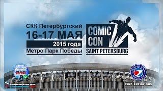 ''Comic Con 2015 Санкт Петербург'' - FINAL - Сивограков Евгений - Орлов Антон