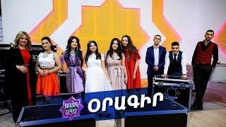 Azgayin Yergich / Азгаин Ергич - Oragir 9
