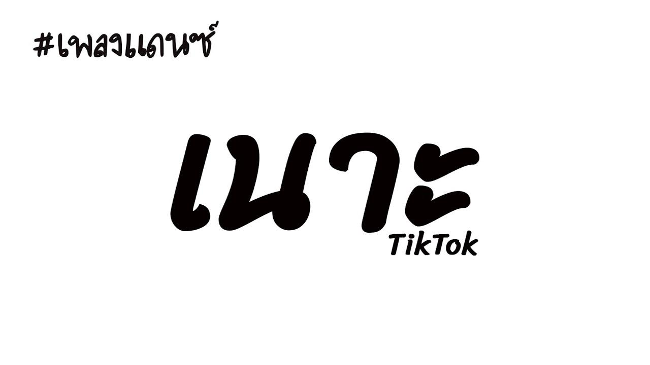 #เพลงแดนซ์ เนาะ BY [ ดีเจไทย รีมิกซ์ ] ฮิตในTikTok!!!