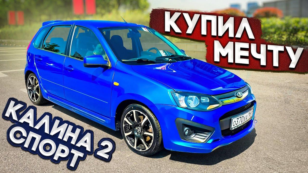 КУПИЛ КАЛИНУ 2 СПОРТ СВОЕЙ МЕЧТЫ!