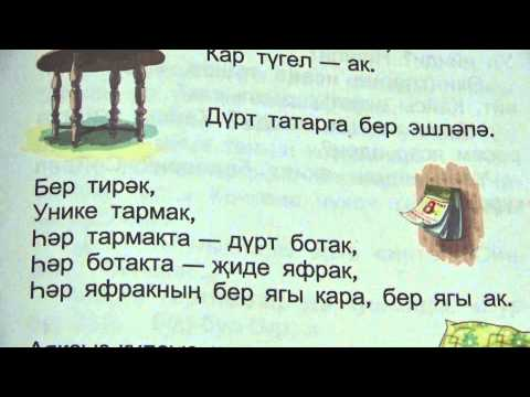 Загадки на татарском /Загадка про год, месяц, неделю, сутки, день и ночь