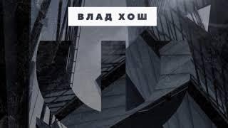 Влад Хош Элитная