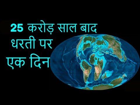 25 करोड़ साल बाद पृथ्वी पर एक दिन   Earth 250 Million Years In The Future In Hindi   Tech & Myths