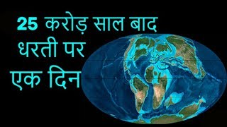 25 करोड़ साल बाद पृथ्वी पर एक दिन | earth 250 million years in the future | spending a day on earth