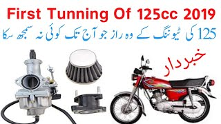 First Tuning Of CG125 2019