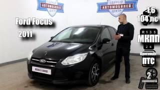 Ford Focus 2011 1,6 104лс ''Единый Центр Автомобилей''