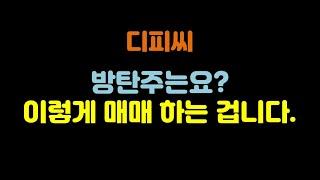 디피씨 방탄소년단 관련주 대응전략 (빅히트엔터테인먼트 …