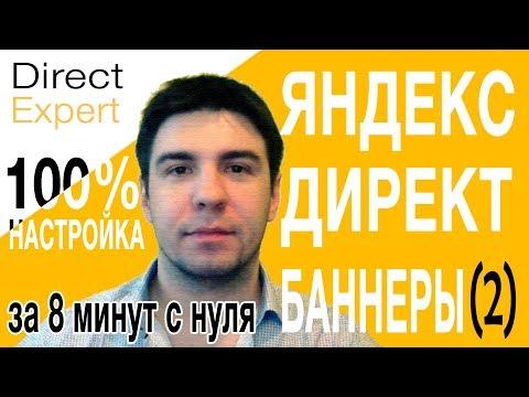 100% настройка Яндекс Директ РСЯ графических объявлений (баннеров) за 8 минут 2017 (#2)