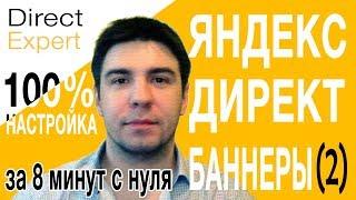 100 настройка Яндекс Директ РСЯ графических объявлений (баннеров) за 8 минут 2017 (#2)