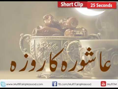 Youme Ashura ka Roza, 9 or 10 ya 10 or 11 Muharram ka roza Mufti Tariq Masood Sahab