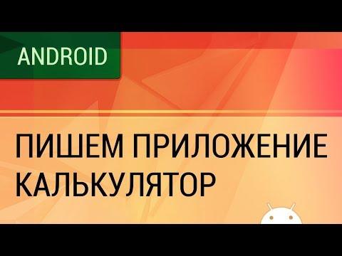 Android. Пишем приложение - калькулятор