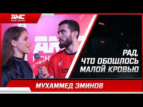 """Мухаммед Эминов: """"Рад что обошлось малой кровью!"""" / Слова после боя!"""