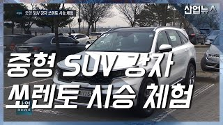 """신규 플랫폼 적용한 4세대 쏘렌토‥""""주행감은 무난""""_산…"""