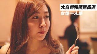 Taste of HOKKAIDO ~大自然和函館街道 女性一人旅~