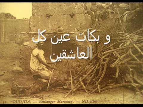 abdlwahab doukkali kan ya makan عبد الوهاب الدكالي كان يا مكان