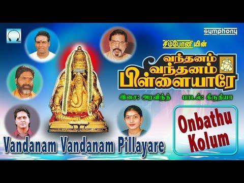 Vandhanam Vandhanam Pillayare | Onbathu Kolum | Vinayagar songs