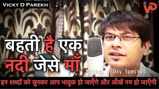 Behti Hai Ek Nadi | Emotional Mothers Days Special | Vicky D Parekh | Maa Songs Hindi |