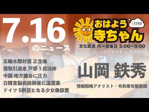 【寺】【公式】おはよう寺ちゃん 7月16日(金)