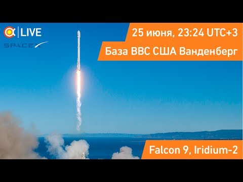 Трансляция пуска SpaceX Falcon 9 (Iridium-2)