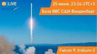 Трансляция пуска SpaceX Falcon 9 (Iridium-2) thumbnail