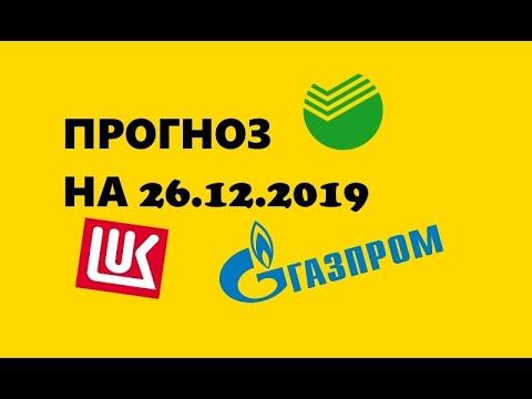 СБЕРБАНК ИНВЕСТОР. ПРОГНОЗ НА 26.12.2019