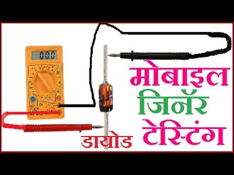MOBILE ZENER DIODE TESTING.WORKING.मोबाइल जिनॅर डायोड टेस्टिंग .वर्किंग पहचान करना सीखे  ( Hindi )