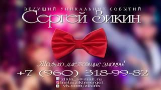Ведущий Сергей Зикин. Пенза.Москва