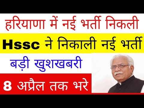 Hssc Jobs 2019 || Haryana government Latest jobs2019