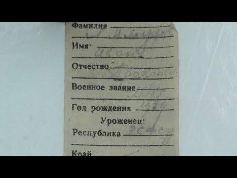 Поисковики ищут родственников вологжанина, погибшего в 1941 году в Беларуси