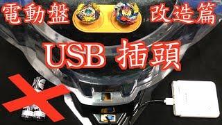 【彼得豬 PeterPig 】爆烈 超Z B-126 無雙戰鬥盤 USB 改造篇 『省下好多電池錢』 BEYBLADE 戰鬥陀螺