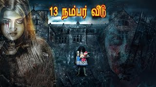 Tamil Full Movie HD | Pathimoonam Number Veedu | Tamil Full Thiller Horror Movie HD | Superhit Movie