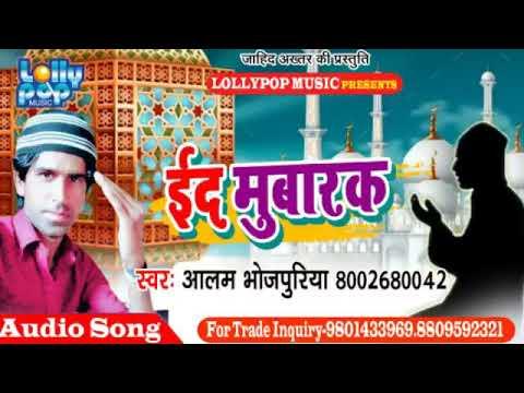 Alam Raj Bhojpuri song 2018 Eid Mubarak MD afroz alam