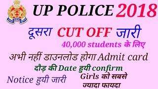 UP POLICE 2018 | जारी हुआ दूसरा CUT OFF लिस्ट | अभी नहीं डाउनलोड होगा Admit card |Normalisation होगा