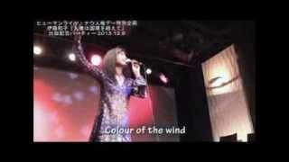 ヴォーカリスト鈴木重子/ヒューマンライツ・ナウ伊藤和子出版記念(20131209) thumbnail