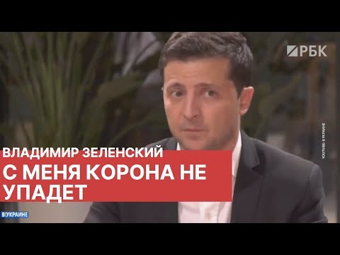 Зеленский — РБК: «С меня корона не упадет». Президент Украины Владимир Зеленский о звонке Путину