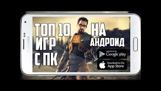 ТОП ИГР ПОРТИРОВАНЫХ С ПК НА Androidios 2019 пк игры на андроид