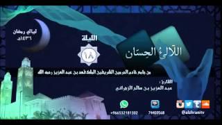 اللآلئ الحسان للشيخ عبدالعزيز بن صالح الزهراني سورة النور تراويح 18 رمضان 1436هـ