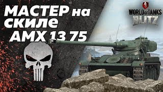 МАСТЕР на скиле AMX 13 75! [World of Tanks Blitz]