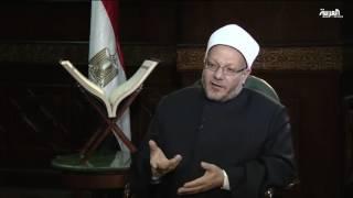 مفتي الديار المصرية: ليس لدى داعش تأهيل شرعي قوي