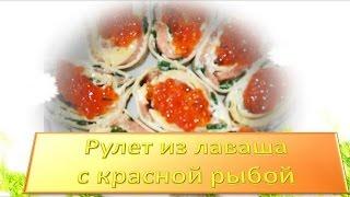 Рецепт. Рулет из лаваша с красной рыбой икрой и сыром. просто быстро вкусно